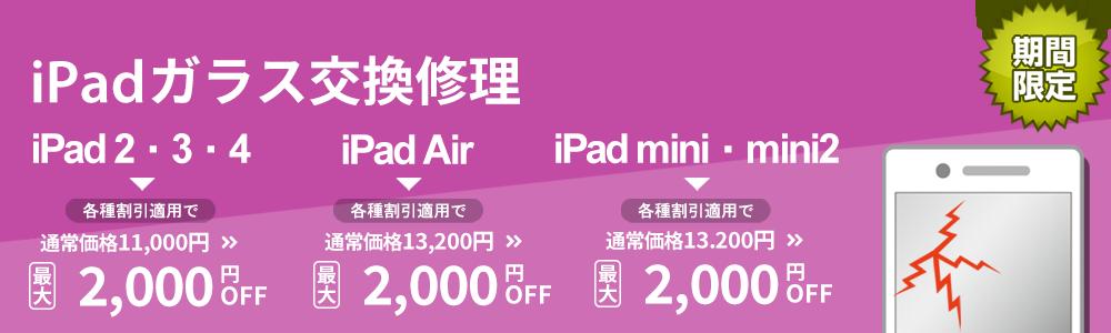 iPadガラス・液晶交換修理