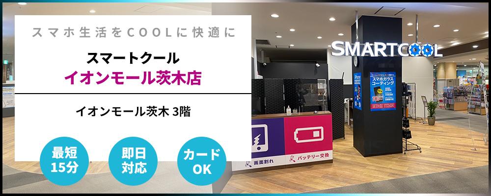 iPhone修理 イオンモール茨木店