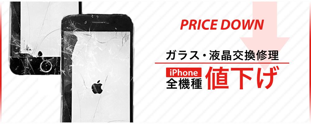 iPhone修理・iPad修理 イオンモール茨木店