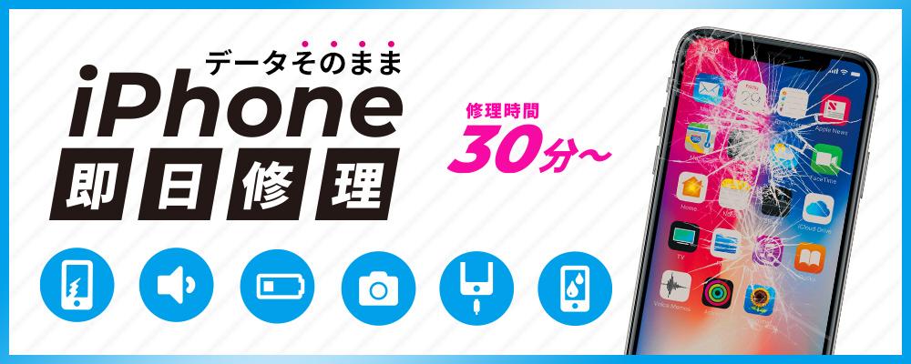 iPhone修理・iPad修理  名古屋 スマートクール イオンモール茨木店